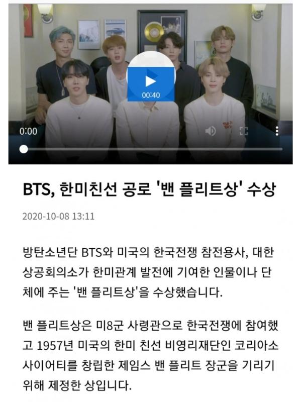 BTS】米司令官「ヴァン・フリート賞(Van Fleet Award)」受賞で中国 ...